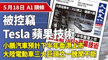 【A1頭條】大陸電動車三大巨頭之一醜聞不斷 小鵬汽車預計下半年香港上市 被控竊Tesla蘋果技術