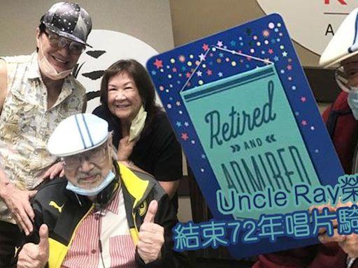 Uncle Ray榮休點最愛歌曲《Time To Say Goodbye》 結束72年唱片騎師生涯 | 蘋果日報