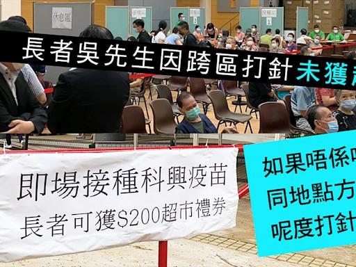 葵青區派200元超市劵谷針 長者跨區打針「冇禮物」 聶德權:獎勵合適   立場報道   立場新聞