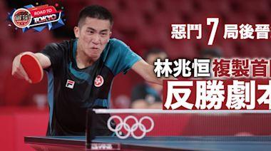 【東京奧運】林兆恒連贏3局大逆轉 32強硬撼張本智和