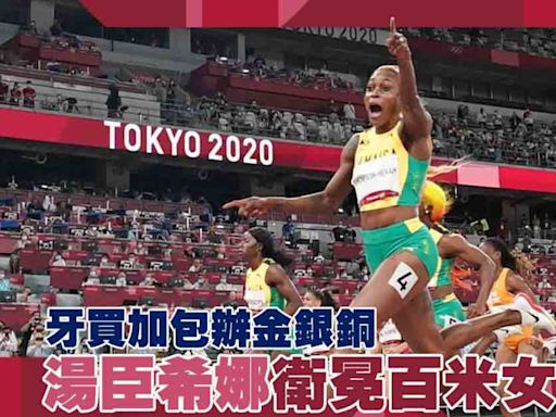 東京奧運|牙買加包辦金銀銅 湯臣希娜衛冕百米女飛人 - 香港體育新聞 | 即時體育快訊 | 最新體育消息 - am730