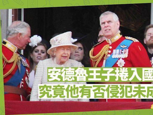 【耐人尋味】轟動國際的性醜聞!究竟Prince Andrew有否侵犯未成年少女? | 葉子僑 Bella-Bella vita 美好生活