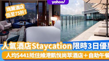 酒店優惠 酒店Staycation限時3日優惠!人均$441住維港凱悅尚萃酒店/ 瑰麗酒店低至75折