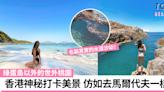 【香港打卡2021】假日好去處:盛夏度假!不可錯過3大水清見底隱世地方 | TopBeauty