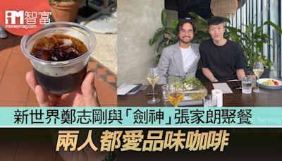 新世界鄭志剛與「劍神」張家朗聚餐 兩人都愛品味咖啡 - 香港經濟日報 - 即時新聞頻道 - iMoney智富 - 股樓投資