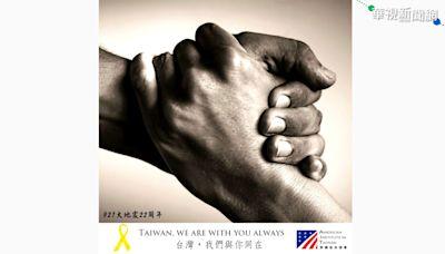 921大地震22週年 AIT:台灣 我們與你同在