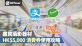 盡買攝影器材,HK$5,000 消費券使用攻略 - DCFever.com