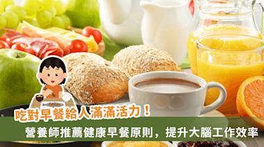 防疫生活對策/ 營養師推薦早餐組合 兼顧免疫力和工作效率!   健康   NOWnews今日新聞