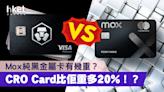 【虛擬銀行】Mox純黑金屬卡有幾重? 有張卡仲重過佢20%! - 香港經濟日報 - 理財 - 博客