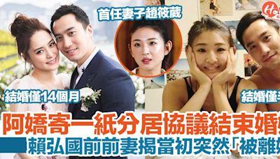 阿嬌後悔結婚!寄分居協議結束14個月婚姻!賴弘國前前妻揭突然「被離婚」 | HolidaySmart 假期日常