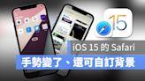 iOS 15 新版 Safari 介面、手勢、操作指南全攻略,看這裡一次就上手 - 蘋果仁 - 果仁 iPhone/iOS/好物推薦科技媒體
