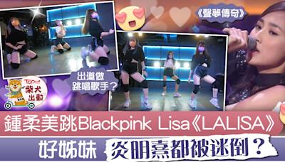 【聲夢傳奇】鍾柔美跳Blackpink Lisa《LALISA》 好姊妹炎明熹都被Yumi迷倒 - 香港經濟日報 - TOPick - 娛樂