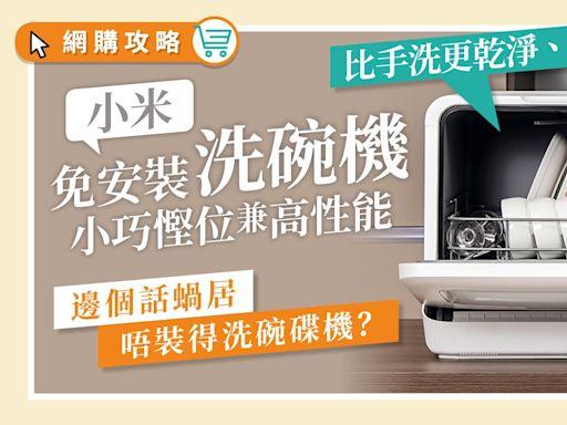 小米|網民實測座檯式洗碗機 比手洗更乾淨慳水 免安裝插電即用