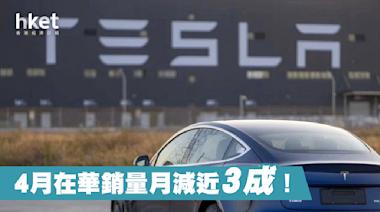 Tesla 4月中國銷量月減近3成 - 香港經濟日報 - 中國頻道 - 經濟脈搏