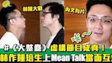 【林鍾大戰】《大整蠱》虛構節目成真! 林作、鍾培生上《Mean Talk》當面互爆 | 流行娛樂 | 新Monday