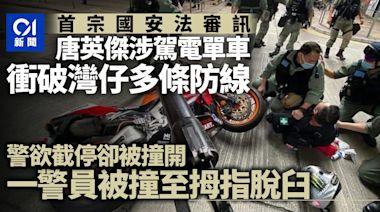 首宗國安法審訊 控方指唐英傑駕插光時旗電單車 藉此宣揚港獨