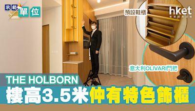 【示範單位】THE HOLBORN罕有兩房示範單位 樓高3.5米送飾高飾櫃 - 香港經濟日報 - 地產站 - 新盤消息 - 新盤新聞