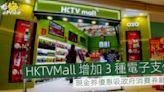 HKTVMall 增加 3 種電子支付方法 現金券優惠吸政府消費券顧客