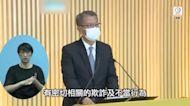 政府引《公司條例》委任審查員 調查壹傳媒亂局
