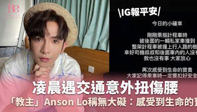 「教主」Anson Lo凌晨遇交通意外扭傷腰 神徒呼籲馬上到醫院檢查