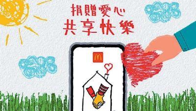 Executive日記——麥記App送上愛心 為麥當勞叔叔之家籌款
