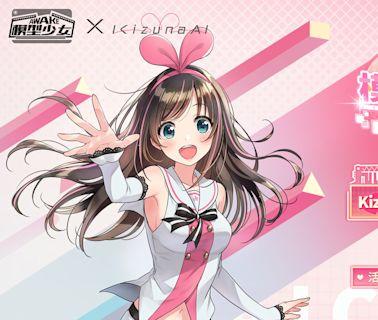 《模型少女 AWAKE》X「Kizuna AI」聯動正式開放 同步展開模型世界直播企劃