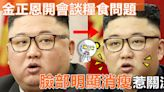 金正恩開會談糧食問題 臉部明顯消瘦惹關注