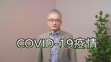 【懶人包】PTT之父杜奕瑾來解答!「台灣社交距離APP」隱私問題、使用守則一次看懂