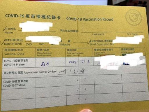 留學生預約AZ二劑疫苗被醫院取消 醫院回應了