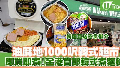 油麻地韓式超市Market Wholesome全港首部韓式自助煮麵機+韓國直送零食推介 | U Travel 旅遊資訊網站