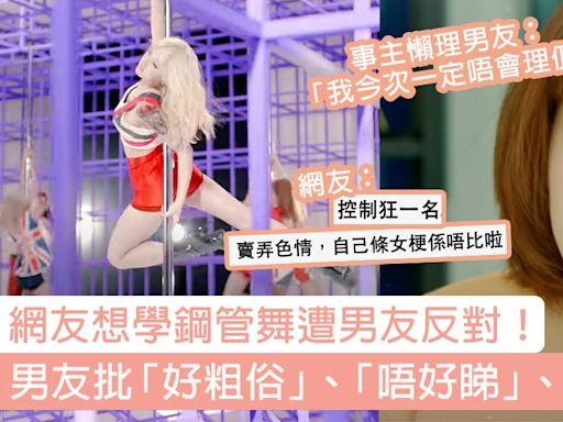 網友想學鋼管舞遭男友反對!男友批「好粗俗」、「唔好睇」、「容易整親」 | GirlStyle 女生日常