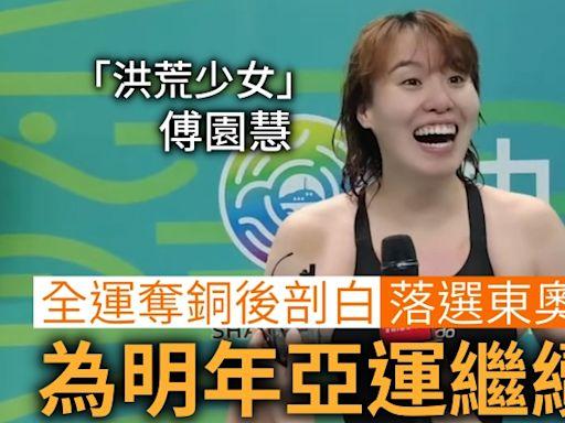 【陝西全運】「洪荒少女」100背摘銅 傅園慧自嘲「太老」仍為亞運堅持