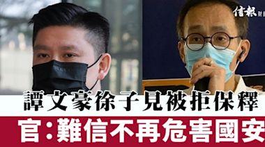 信報即時新聞 -- 譚文豪徐子見被拒保釋 官:難信不再危害國安