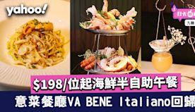 【九龍塘美食】意菜餐廳VA BENE Italiano回歸 $1...