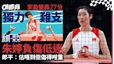 奧運女排賽程