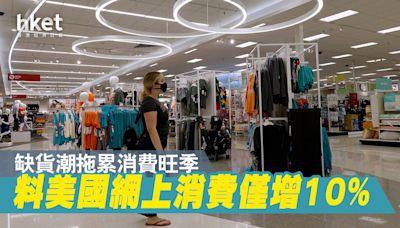 【網購商機】報告:美國假期網上消費增長8年最慢 零售商鼓勵顧客提前消費 - 香港經濟日報 - 即時新聞頻道 - 商業