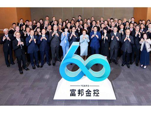 富邦金控60週年 串聯正向力量 為台灣創造永續共好|天下雜誌