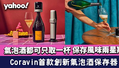 Coravin首款創新氣泡酒保存器!氣泡酒都可只取一杯 保存風味兩星期
