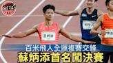 【全運直擊】亞洲「百米飛人」蘇炳添力壓謝震業 大熱姿態躋身決賽