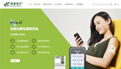 【新股IPO】微泰醫療2235超額認購5.8倍 一手中籤率80%(附分配結果連結) - 香港經濟日報 - 即時新聞頻道 - 即市財經 - 新股IPO