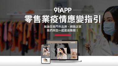 三級警戒 91APP:店員在家可持續衝業績 - 自由財經