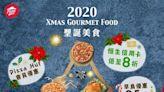 聖誕到會外賣2020!大快活火雞+乳豬套餐早鳥優惠8折 大家樂指定信用卡68折!Pizza Hut/KFC/壽司郎Sushiro 派對必備|外賣食乜好(持續更新) | 飲食 | 新假期