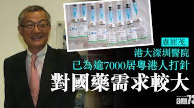 新冠疫苗|盧寵茂:港大深圳醫院已為逾7000居粵港人打針 對國藥需求較大 - 新聞 - am730