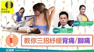 信健康-- 【骨科專家】三招紓緩背痛/腳痛