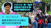 林鄭放棄強制外傭簽約須打疫苗 但推新一輪外傭強檢 | 立場報道 | 立場新聞