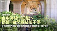 【週末去哪玩】台中海線一日遊~懷舊+自然景點拍不停
