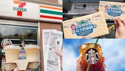 「超商綁定領取五倍券」更優惠!星巴克咖啡買一送一、全聯推15倍回饋 - 玩咖Playing - 自由電子報