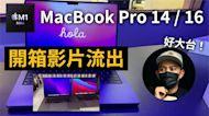 影/2021 MacBook pro開箱片流出!外觀回歸「初代方正設計」
