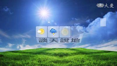 東北風持續影響 迎風面雲多偶雨