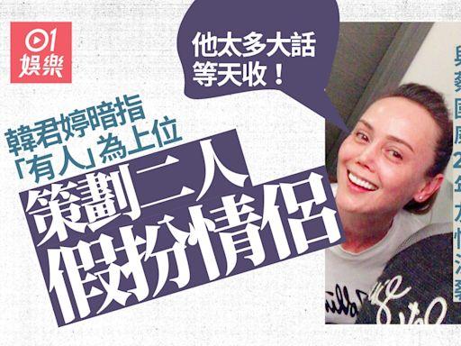 韓君婷再鬧蔡國威小氣 曾因不肯一齊上《流行經典》遭男方白眼